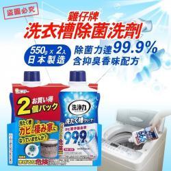 Chai tẩy, rửa lồng máy giặt Ultra Powers 550g_5