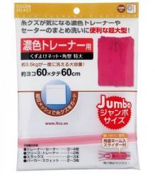 Túi lưới giặt đồ cao cấp Jumbo 60x60cm_A