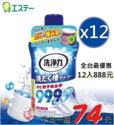 Chai tẩy, rửa lồng máy giặt Ultra Powers 550g_2