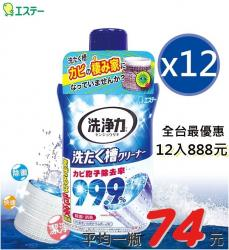 Chai tẩy, rửa lồng máy giặt Ultra Powers 550g_A