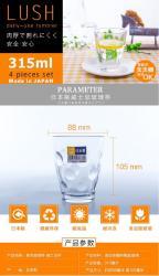 Bộ 04 cốc thủy tinh cao cấp chịu nhiệt họa tiết tròn 315ml_9